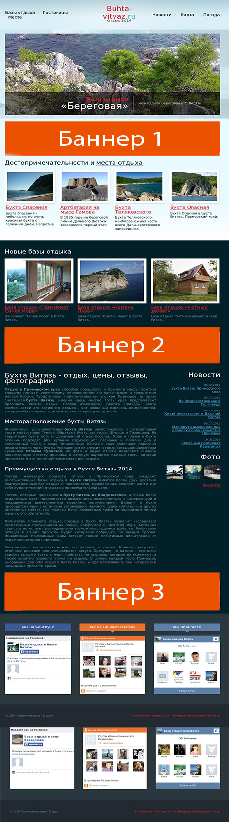 схема размещения рекламы на сайте buhta-vityaz.ru  height=